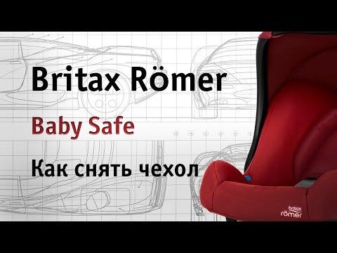 Britax Römer Baby Safe | как снять чехол | инструкция Автодети