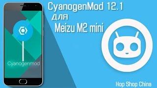 сyanogenmod 12.1 для Meizu M2 mini