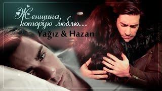 Ягыз и Хазан / Yagiz  Hazan - Женщина, которую люблю