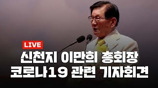 [YTN LIVE] 신천지 이만희 총회장 기자회견