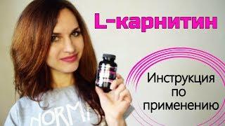видео Как правильно принимать L-карнитин