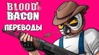 Blood And Bacon Смешные моменты (перевод) - Кровь и бекон (VanossGaming)