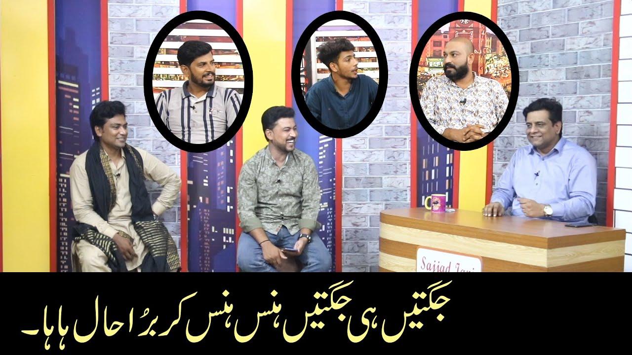 Sajjad Jani Jugat Bazi Show with Team - New Video - Sajjad Jani Official