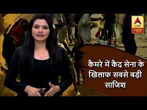 देखिए, कैमरे में कैद सेना के खिलाफ सबसे बड़ी साजिश  | ABP News Hindi