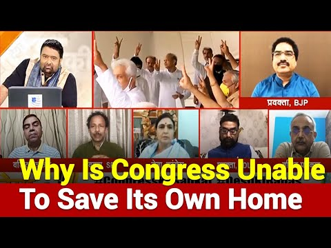 Why is Congress unable to save its own home