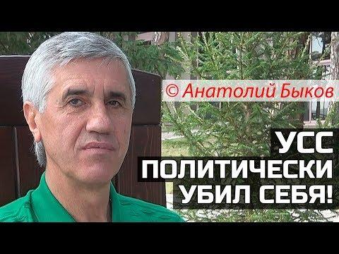 Усс политически убил себя! © Анатолий Быков