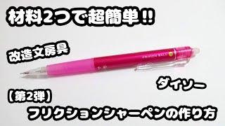 【第2弾】超簡単&激安!!ダイソーのシャーペンでフリクションシャーペンの作り方紹介【100均DIY・改造文房具】