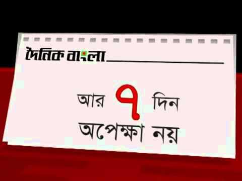 Dainik Bangla Advert