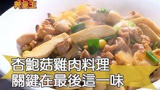 【料理美食王精華版】杏鮑菇雞肉料理 關鍵在最後這一味