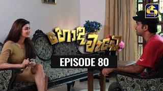 Honda Wade Episode 80 || හොඳ වැඩේ  || 14th December 2020 Thumbnail