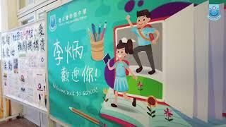 Publication Date: 2021-07-05 | Video Title: 李炳中學校園導賞
