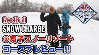 【スノーボード】レッドブルスノーチャージ / Red Bull snowcharge 2019 舞子スノーリゾートコースプレビュー