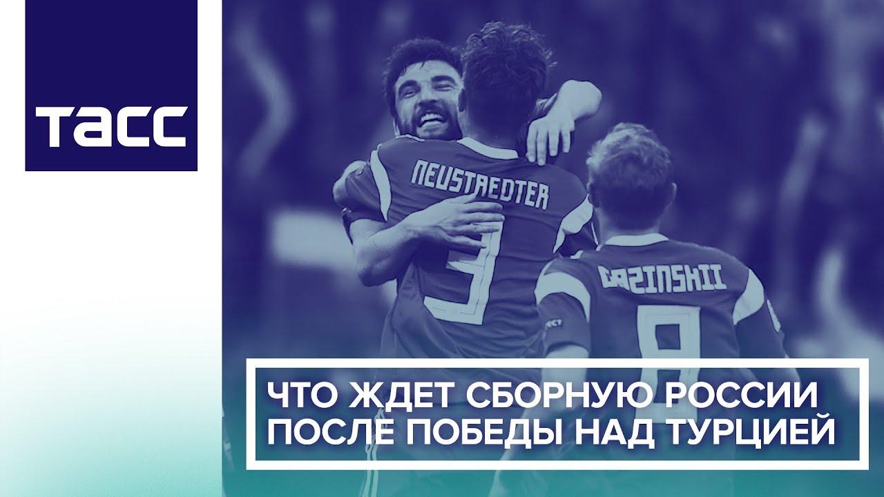 Что ждет сборную России после победы над Турцией