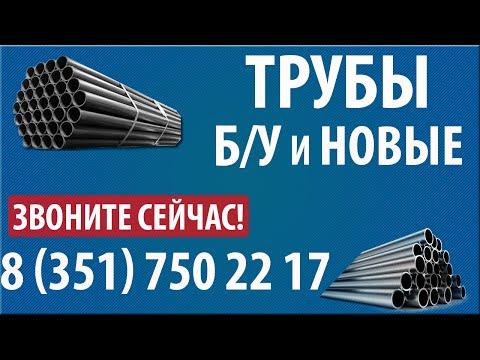 Купить трубы металлические в Москве по оптимальной цене