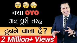 क्या OYO अब पूरी तरह डूबने वाली है ? | Ritesh Agarwal OYO | Dr Vivek Bindra