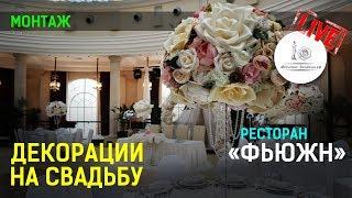 Оформление зала на свадьбу. Ресторан Фьюжн