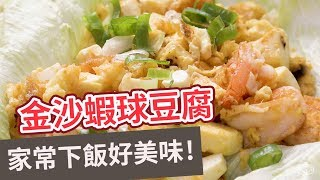 【家常菜食譜】家常下飯好美味!金沙蝦球豆腐 FRIED TOFU AND SHRIMP SCRAMBLED SALTED EGG YOLK (Eng sub)