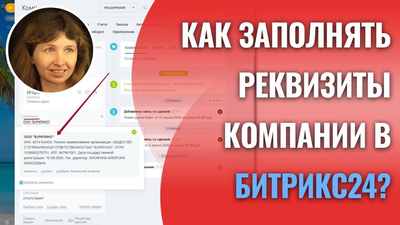 Как заполнить реквизиты в битрикс24 bitrix24 application