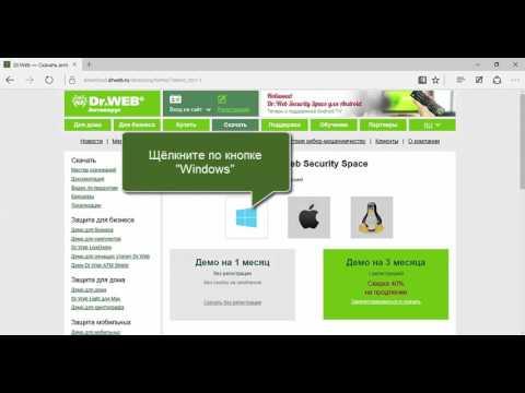 Как получить дистрибутив Dr.Web Security Space 11 без серийного номера