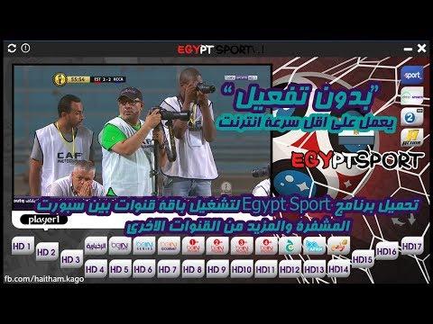 حصريا تحميل برنامج Egypt Sport لمشاهدة قنوات بين سبورت والقنوات المشفرة بدون تفعيل