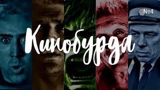 Безумный Новосельцев и другие 60 секунд Чапаева | Кинобурда №4