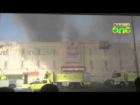 Huge fire in Dammam Al Bilad Mall