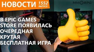 В Epic Games Store появилась очередная крутая бесплатная игра. Новости