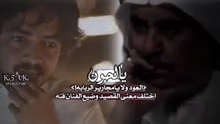 مكس بين الشاعر سلطان الهاجري والمنشد فلاح المسردي يالحون العود💔🗞'