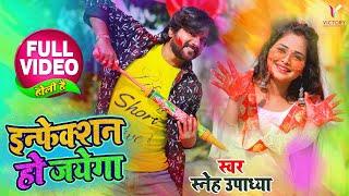 #Sneh Upadhya ka 2020 का सबसे बड़ा फाडू #Holi Tik Tok Song | Full HD Video | Infection Ho Jayega