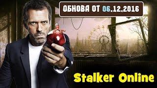 Stalker Online. Ура! Новый персонаж и локация?