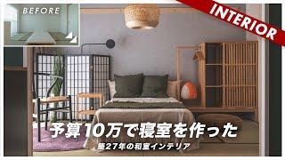 【予算10万】築27年賃貸の和室がこんなに変わった!居心地の良いベッドルームを作ってみた