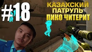 КАЗАХСКИЙ ПАТРУЛЬ #18 - ПИКО ЧИТЕРИТ