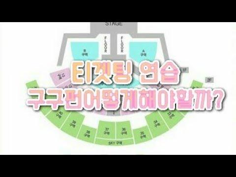 티켓팅연습게임/구구펀/#_별밍/인터파크.멜론티켓.옥션.예스24.취소표