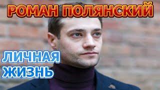 Роман Полянский - биография, личная жизнь, жена, дети. Актер сериала Город невест