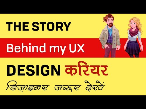 The story behind my UX Design Career