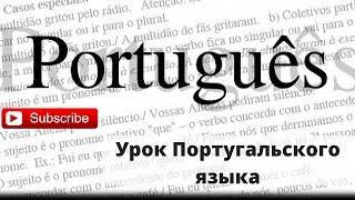 Урок Португальского Языка №2