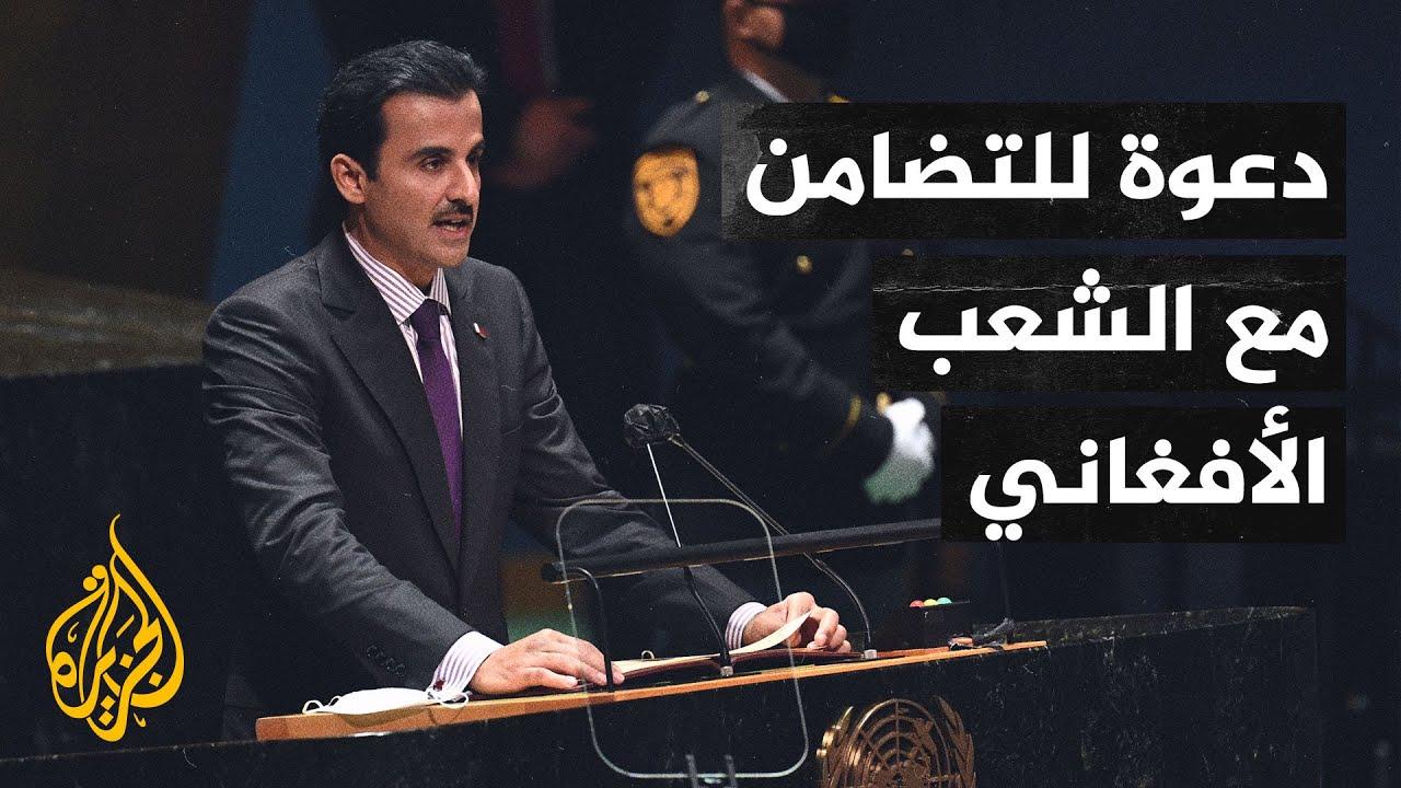 أمير قطر يدعو لتحقيق تسوية سياسية شاملة تمهد الطريق للاستقرار في أفغانستان  - نشر قبل 39 دقيقة