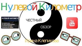Нулевой километр и Ирина Клепикова  Честный обзор