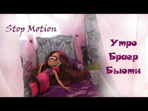 видео: Стоп Моушн: Утро Браер Бьюти/ briar beauty  stop motion  ever after high/ monster high