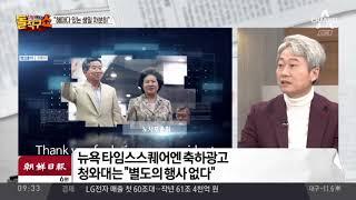 """""""평화 올림픽 실검 1위""""…누리꾼들 인터넷서 홍보전 thumbnail"""