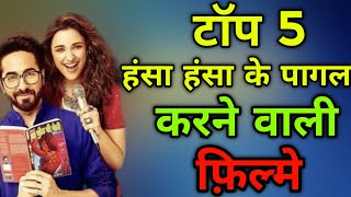 Top 5 Best Hindi Bollywood Comedy Movies || Bollywood Filmss Wow