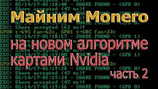 Майним Monero на новом алгоритме картами Nvidia - часть 2