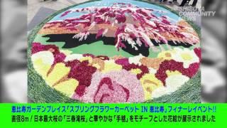 恵比寿ガーデンプレイス「スプリングフラワーカーペット IN 恵比寿」フィナーレイベント!【渋谷コミュニティニュース】