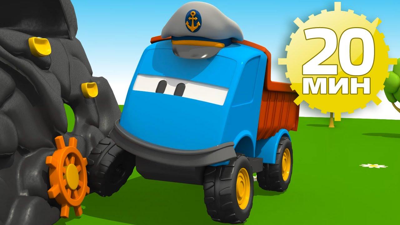 Мультфильм для малышей грузовичок лёва и бетономешалка youtube.