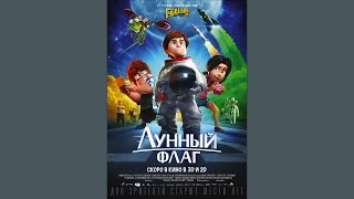 Лунный флаг / Atrapa la bandera (2015) русский трейлер