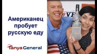 Американец пробует русскую еду. Вернее, ирландец ;))