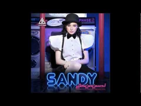 Sandy - Awel Mara Atgara'a _ ساندي - اول مرة اتجرأ