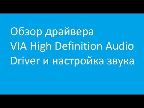 скачать via hd audio deck для windows 8.1 hd бесплатно