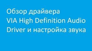видео Не работают передние аудиовыходы или диспетчер Realtek HD - решение!