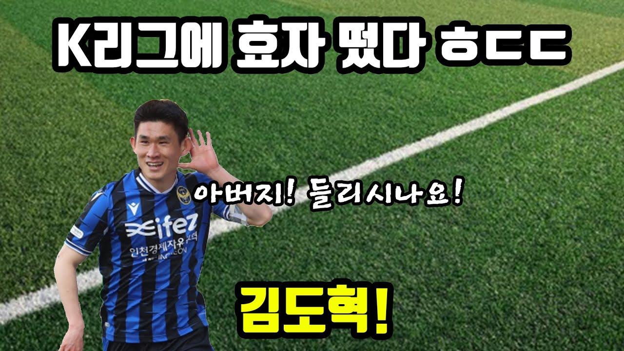 K리그에 효자 떴다! 아버지를 향한 골! 인천유나이티드 김도혁